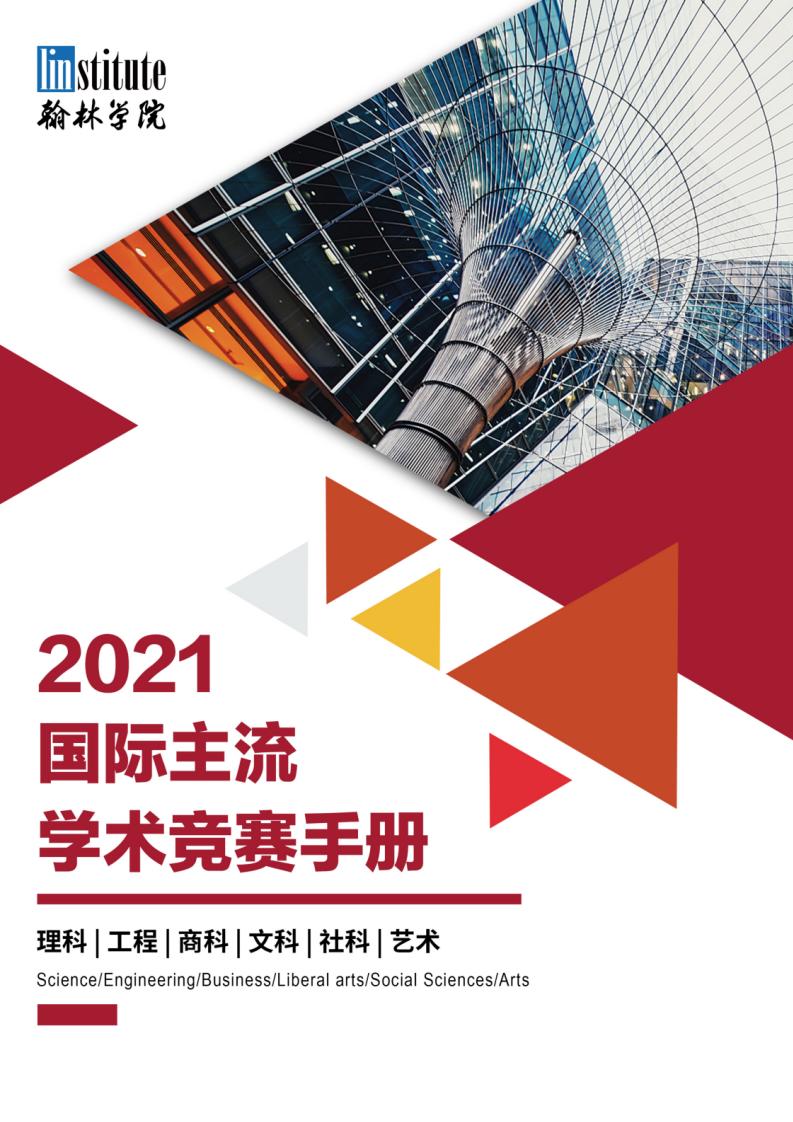 2021国际竞赛白皮书