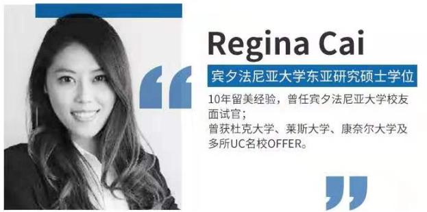 Regina老师图片介绍
