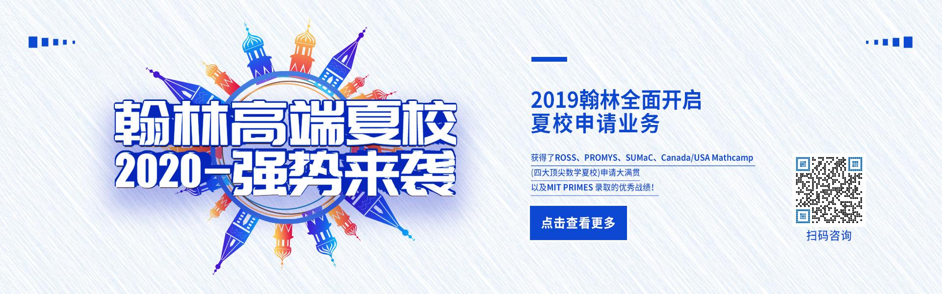 翰林夏校banner