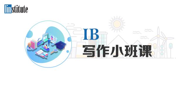 IB写作小班课