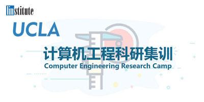 计算机工程科研集训