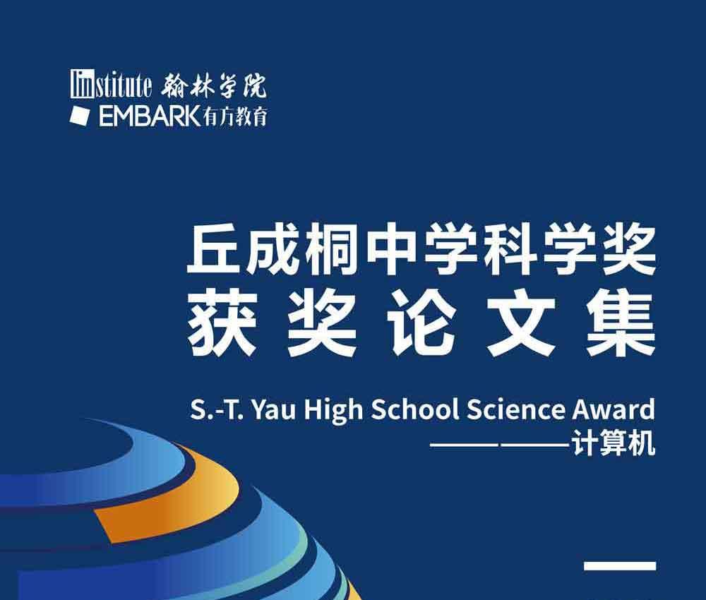 丘成桐中學科學獎論文集計算機