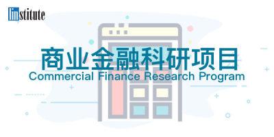 商业金融科研项目