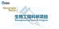 生物工程科研项目