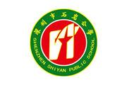 深圳石岩公学国际竞赛国际课程