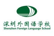 深圳外国语学校国际竞赛