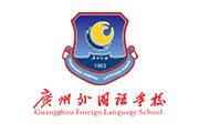 广州外国语学校国际竞赛