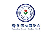 广东碧桂园学校国际课程国际竞赛