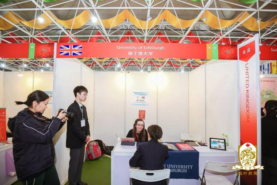 告诉你我的学习·告诉你我的世界——第十五届枫叶国际教育博览会(上海)