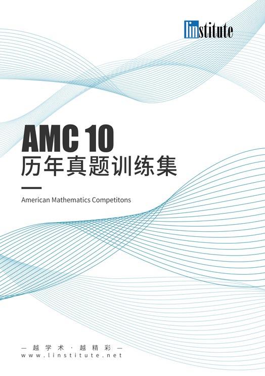 amc10国际数学竞赛练习册