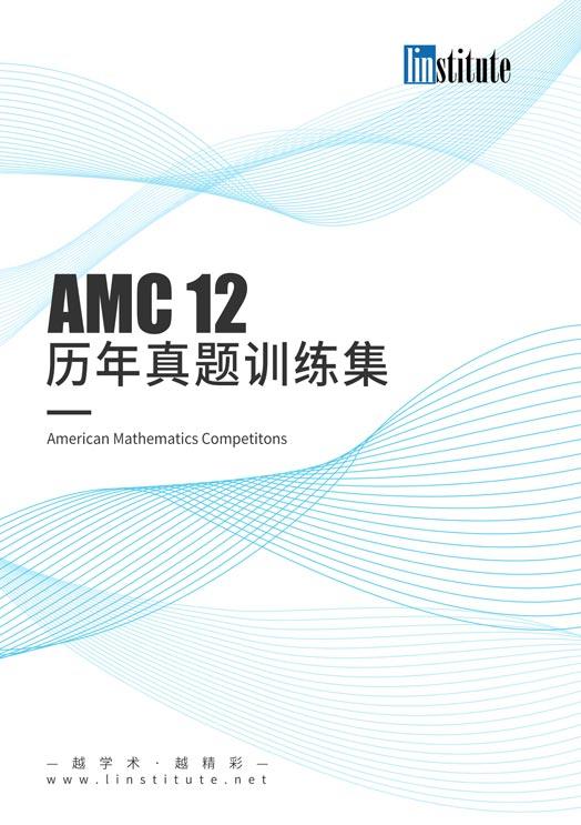 amc12国际数学竞赛练习册