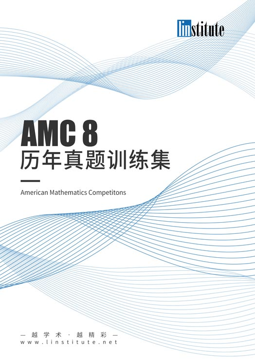 amc8国际数学竞赛练习册