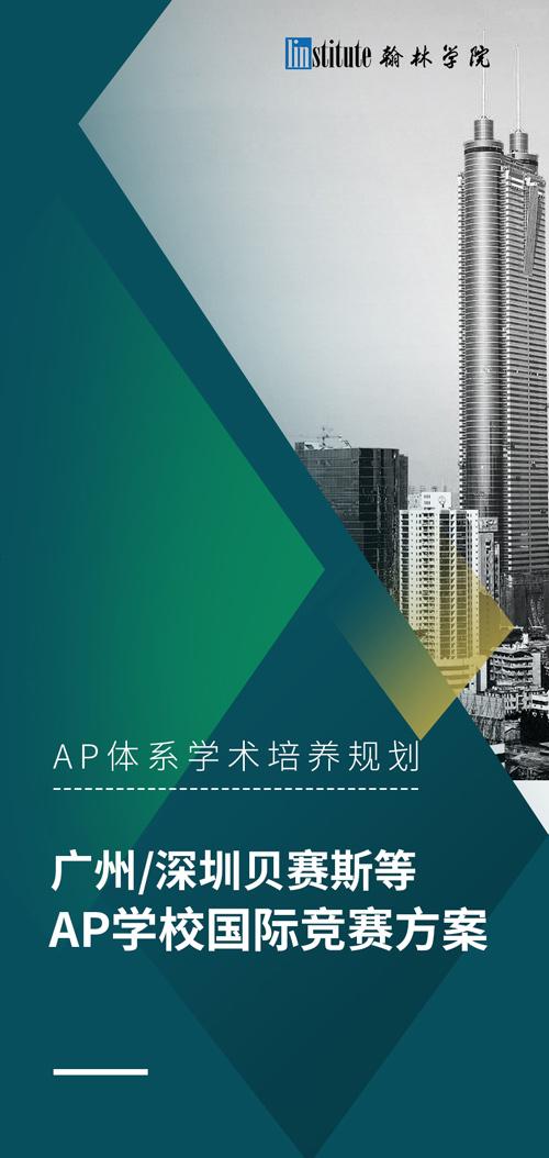 广州深圳贝赛斯等AP学校国际竞赛方案