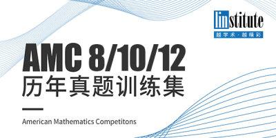 amc国际数学竞赛习题册