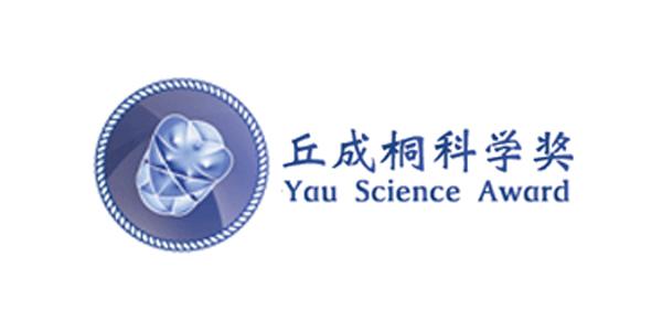 2019丘成桐中学科学奖(计算机)分赛区比赛获奖名单