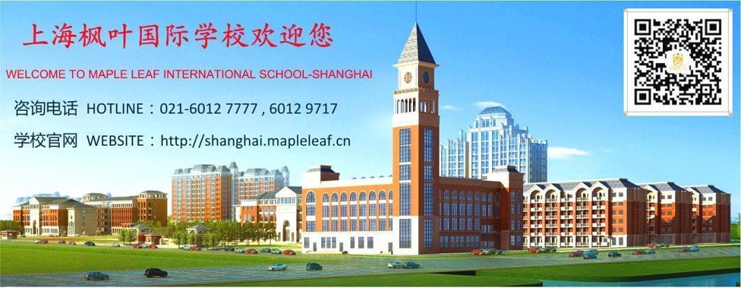 上海枫叶国际学校高中部研学系列(一)——工业世界,AI制造