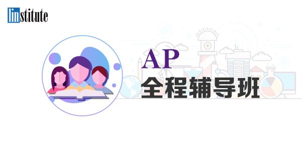 AP全程辅导班