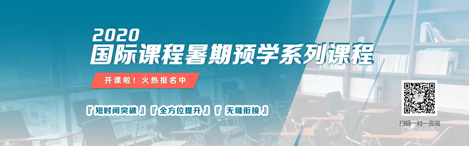 IB/AP/Alevel国际课程暑假预学