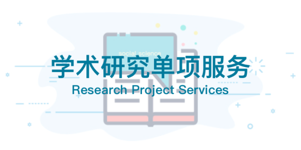 学术研究单项服务