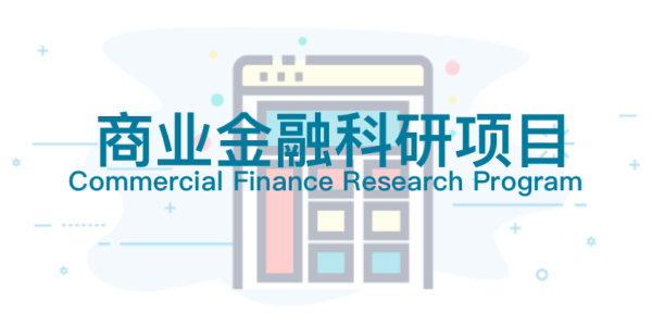 金融/咨询/会计/市场线上研习