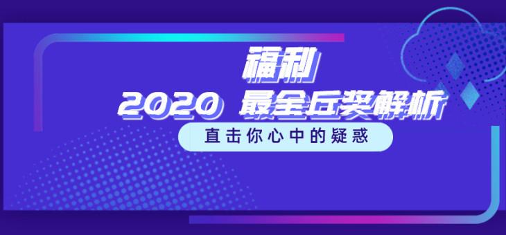 福利丨2020最全丘奖解析,直击你心中的疑惑!