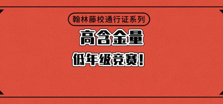 【藤校通行证系列】 高含金量低年级竞赛冲刺名校!