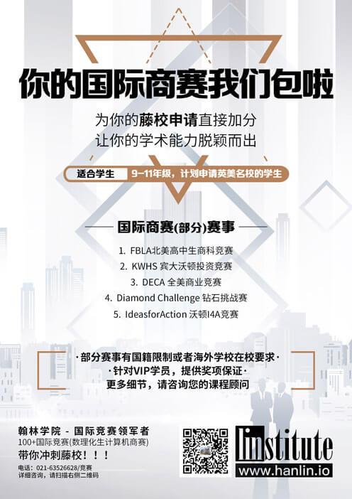 商科国际竞赛