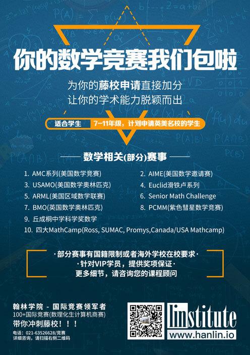 数学国际竞赛