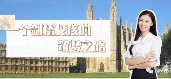 洪艺萌:一个剑桥女孩的筑梦之路