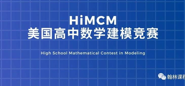 HiMCM数模竞赛组队开始啦!优秀的队友快到碗里来!