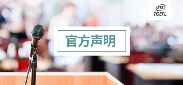 关于恢复七月份中国大陆地区部分考点托福®和GRE®考试的声明