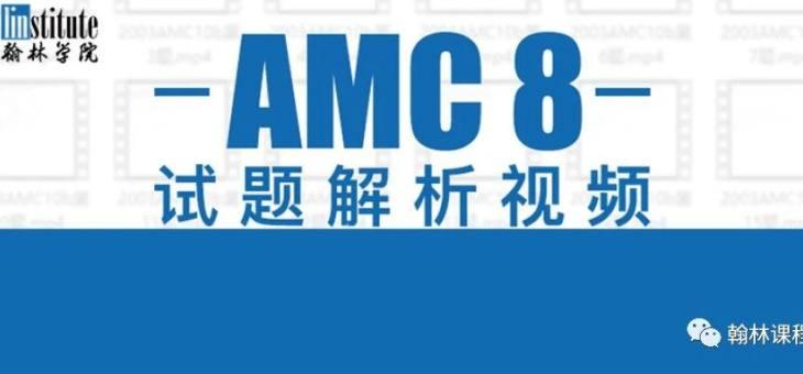重磅福利 | 20年AMC8真题解析视频!翰林独家福利!全网仅此一家!