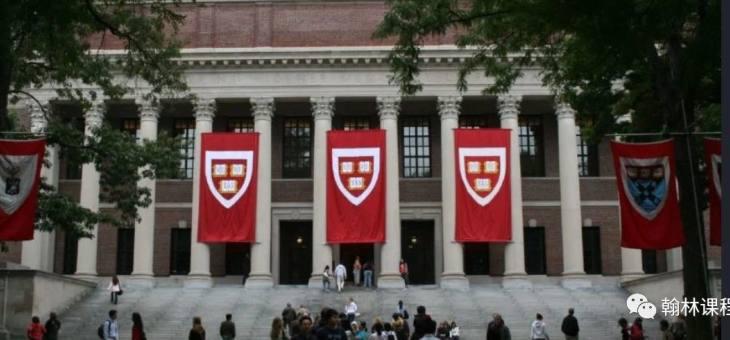 10封申請到哈佛大學的文書解析,官方告訴你這么寫才能拿到offer!