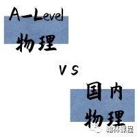 A-Level物理与国内物理究竟有哪些不同?