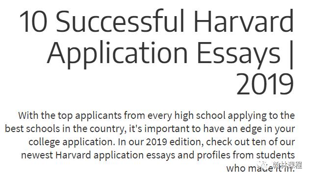 10封申请到哈佛大学的文书解析,官方告诉你这么写才能拿到offer!