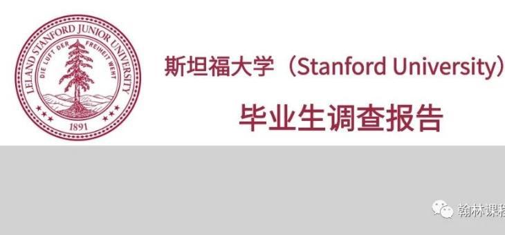 斯坦福畢業生調查:1/4學生因疫情失去了工作或實習!
