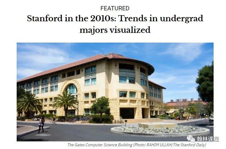 斯坦福近十年专业选择趋势报告,申请人数最多的竟然是这个专业!
