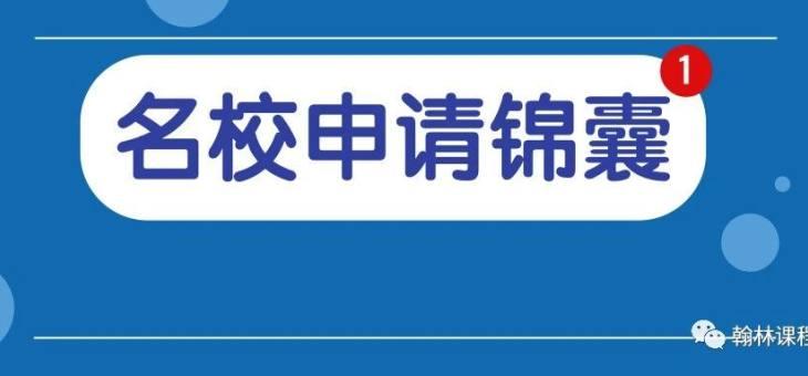 牛剑藤校专场 | 申请季选校、背景提升制胜锦囊,助你冲刺顶级名校offer!