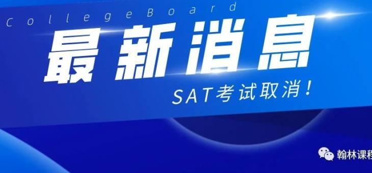 CB邮件通知:取消大陆学生8月香港SAT考试,除了标化成绩外我还有哪些选择?