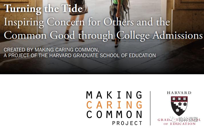 哈佛大学发布招生建议报告,揭秘名校录取新趋势!