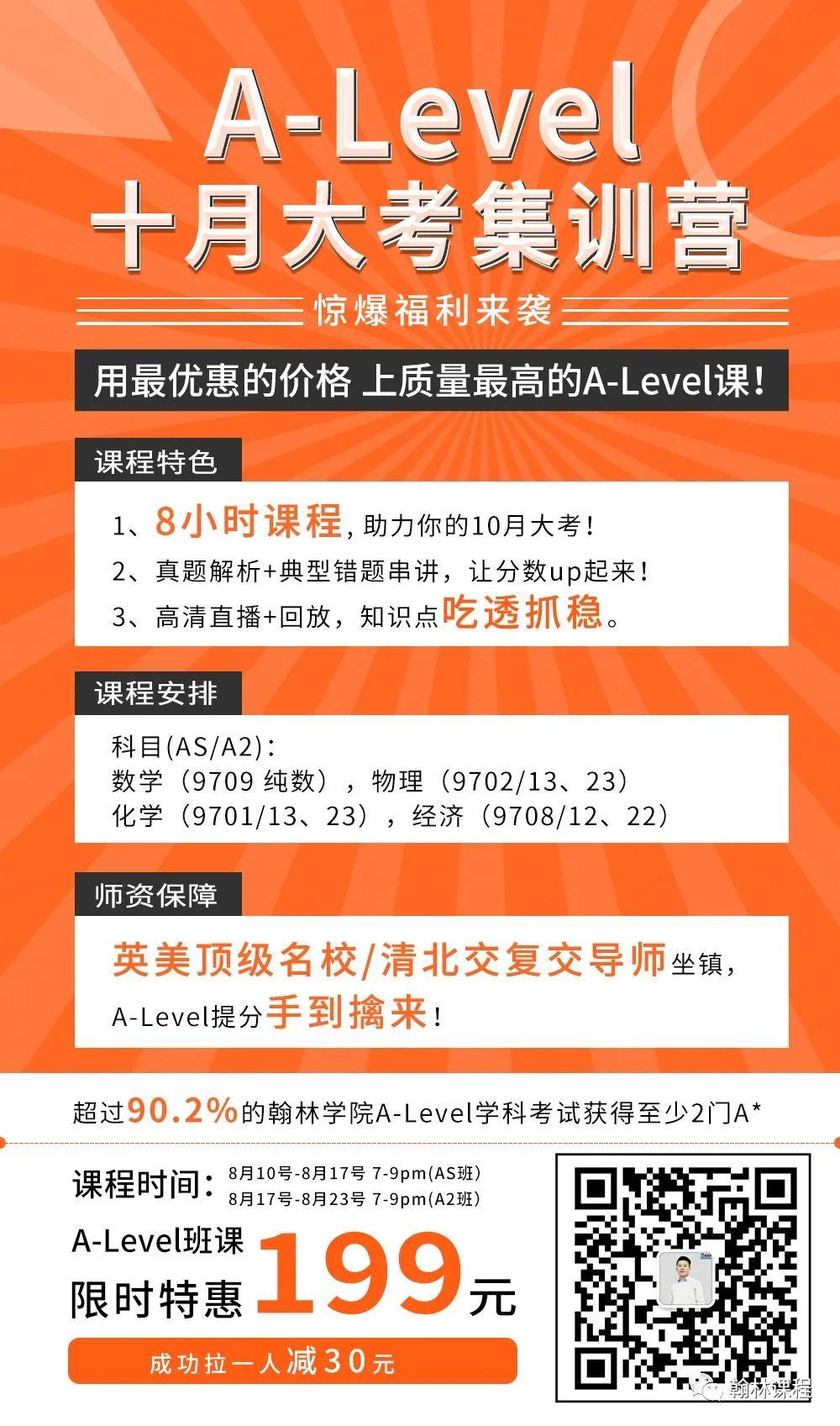 A-Level考试时间公布!今年的A-Level考试,你准备好了吗?