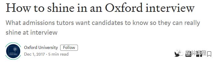牛津大学招生官:面试必须注意的三大关键点!不看小心零分!
