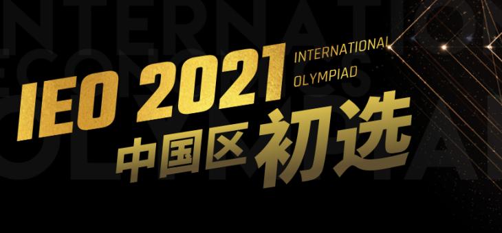 2021IEO国际经济学奥林匹克 · 中国区初选报名启动!