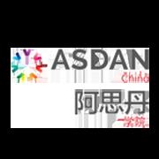 2020ASDAN阿思丹批判性思维挑战赛