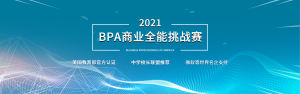 2021BPA商业全能挑战