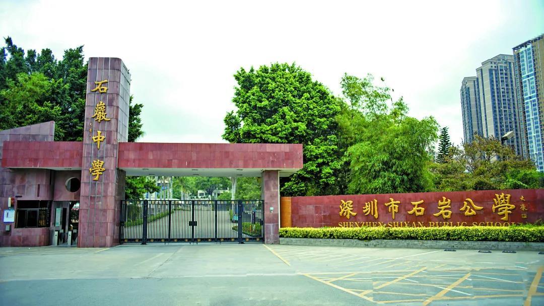 深圳石岩公学国际部