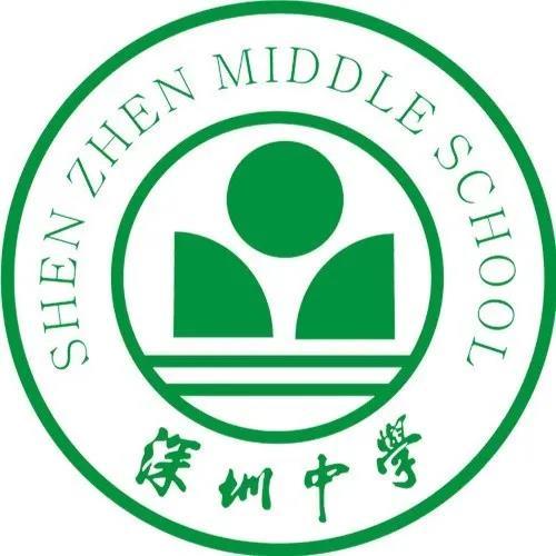 深圳中学logo