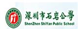深圳石岩公学