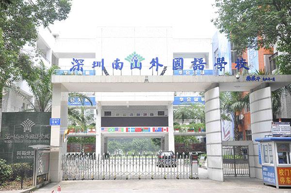 南山外国语学校