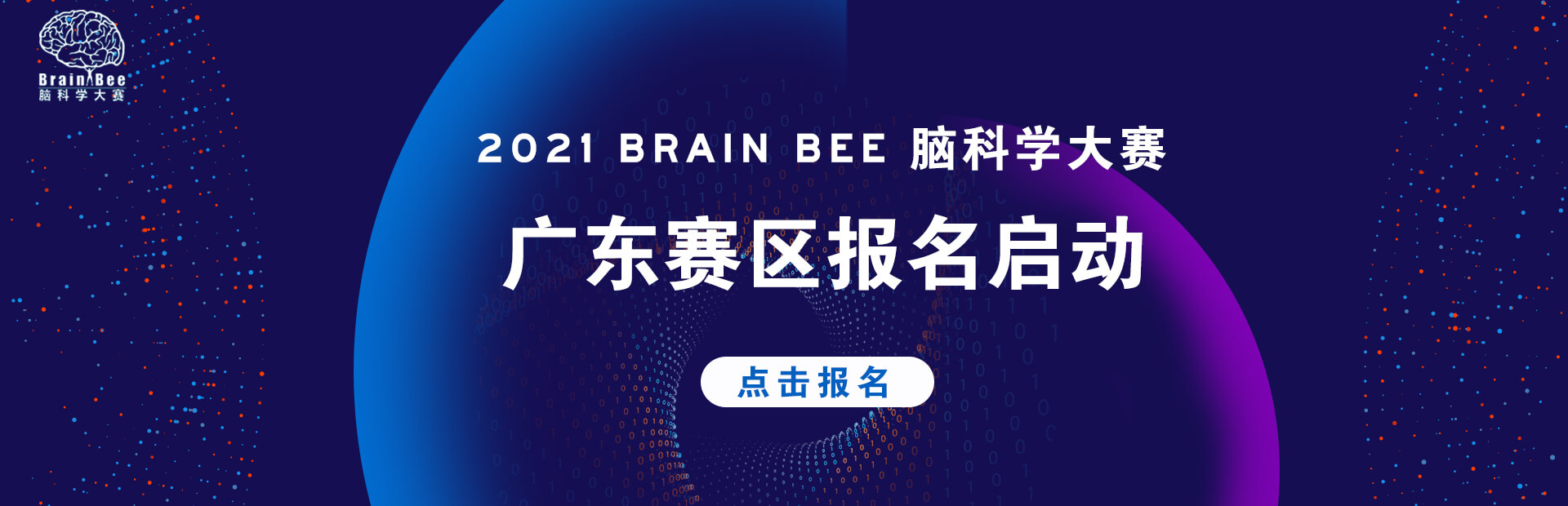 2021BrainBee